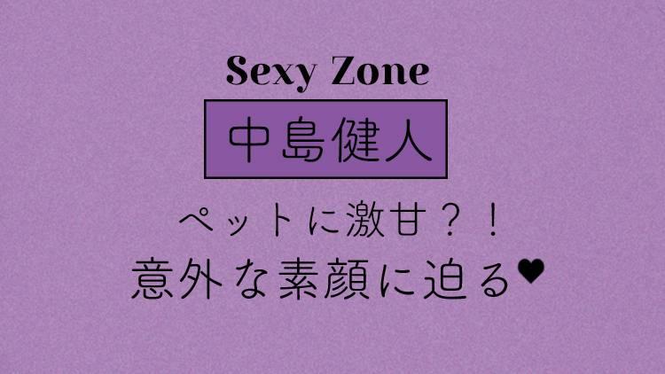 【Sexy Zone】ケンティーが赤ちゃん言葉になる瞬間!?中島健人の意外過ぎる素顔♡