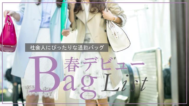 毎日持つならお気に入りを♥ 社会人にぴったりな通勤バッグ