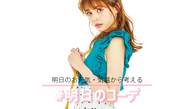 「グリーン×ドット柄スカート」ちょっぴり背伸び♡大人っぽコーデ【明日のコーデ】