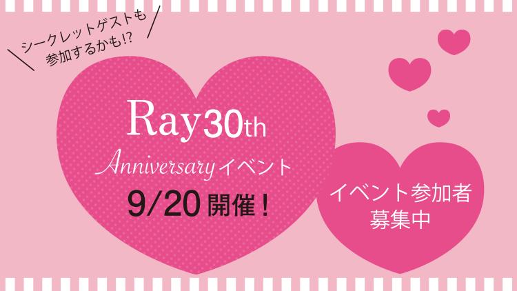 【吉田朱里・加藤ナナ】憧れのモデルも来場♡9/20 Ray30周年イベント開催