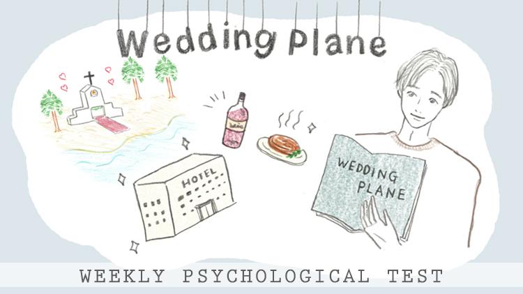 彼が密かに憧れる「結婚式」のタイプって?【恋愛心理テスト】vol.35