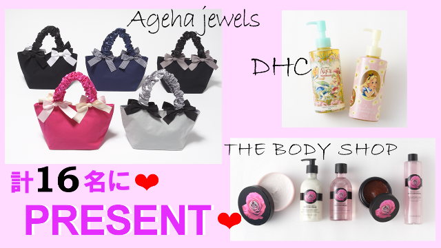 『Ageha jewels』、『DHC』、『THE BODY SHOP』の注目の新作を計16名にプレゼント!