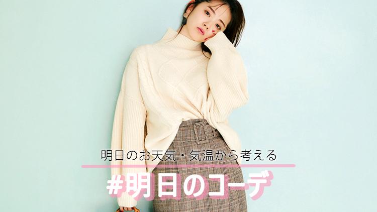 「白ボリュームニット×タイトスカート」で大人っぽ上品コーデ♡【明日のコーデ】