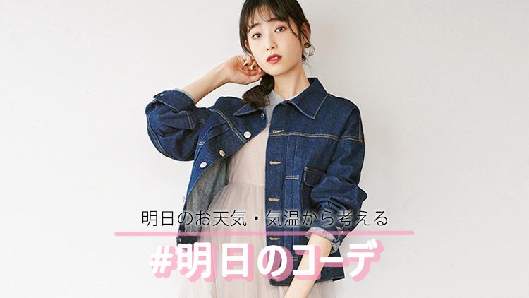 チュールワンピ×Gジャンでキレイめカジュアルな通学コーデ♡【明日のコーデ】