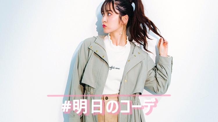 「ロングマウンテンパーカー」が主役の上品ガーリーコーデ♡【明日のコーデ】