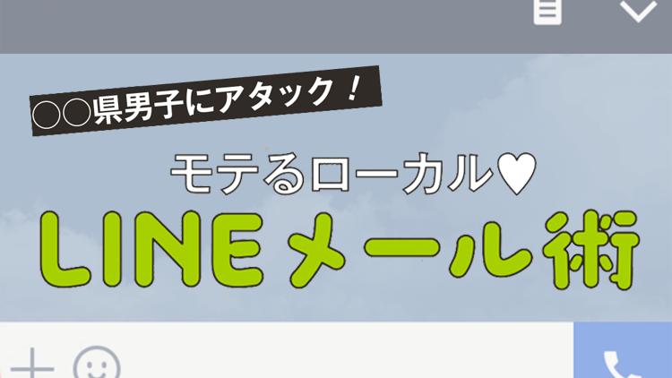 【〇〇県男子にアタック】地域の特徴別・モテる♥ローカルLINEメール術