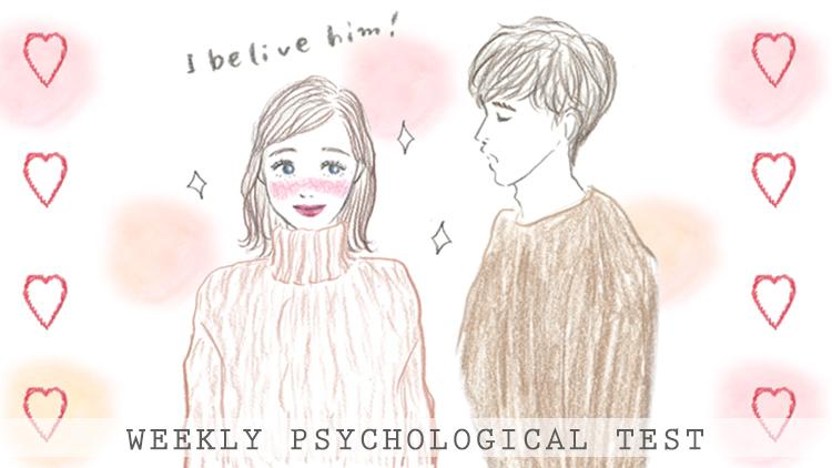 今の恋愛を円滑にするために、あなたに必要なことは?【恋愛心理テスト】vol.33