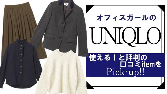 通勤服にマストなベーシック服♥ みんなの口コミで集めた「いま、買い」なユニクロアイテム