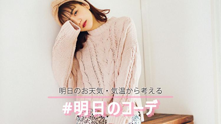 定番のベージュコーデを「ヒョウ柄スカート」でイメチェン♡【明日のコーデ】