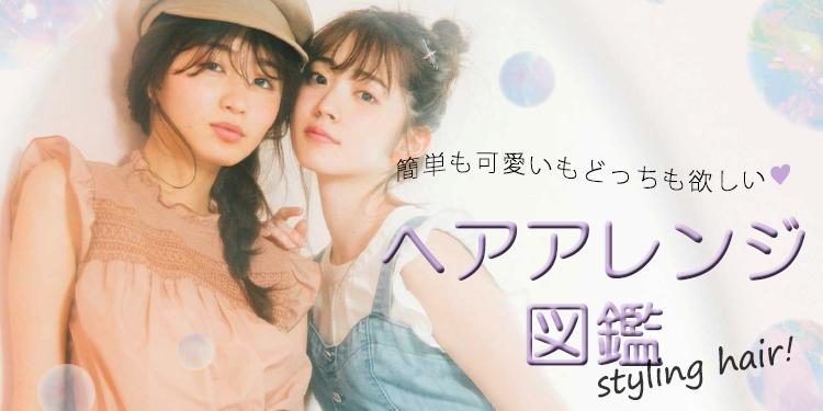 最強♡ヘアアレンジ・ヘアスタイルカタログ