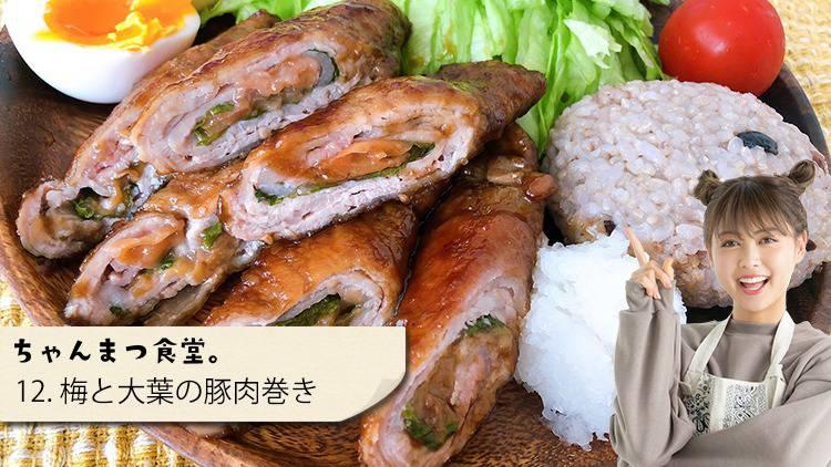 【料理動画つき】「梅と大葉の豚肉巻き」で夏バテ防止♡食べて痩せ体質を目指す!