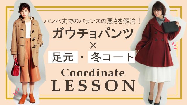 【ガウチョ✕冬コート】アウターから足元まで! バランスのいいガウチョコーデ教えます!!