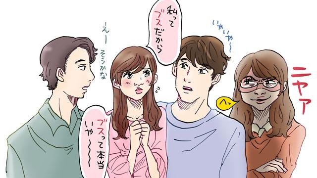 """第26回:天敵""""アイドル系自虐ブス""""とは……"""