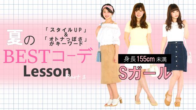 【スタイルUP&大人っぽさがキーワード】Sガール・夏のBESTコーデ♥Part1