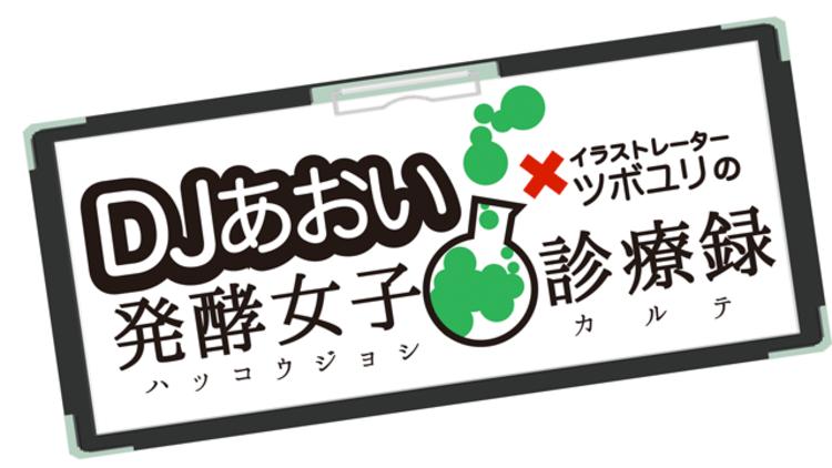 DJあおいの発酵女子カルテNo.89「すっぴん晒し女子」を分析!