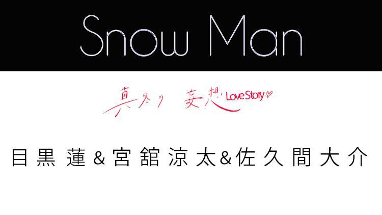 【Snow Man】目黒蓮・宮舘涼太・佐久間大介の恋愛事情♡ 3人の妄想デートとは?