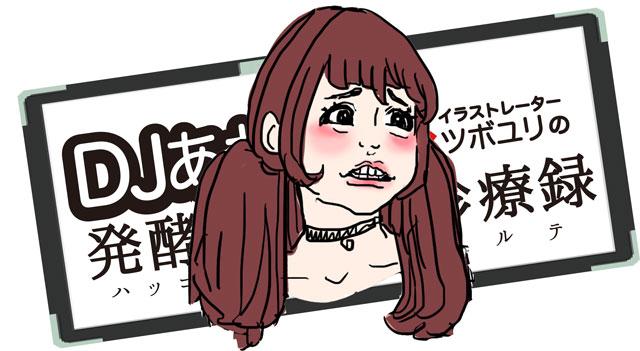 No.6「一人称苗字女子」を分析!