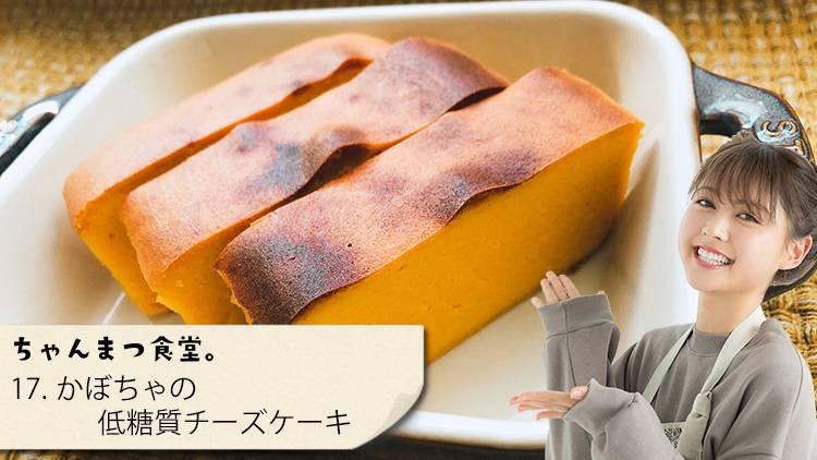 混ぜて焼くだけ!大豆粉×豆乳でつくる「かぼちゃの低糖質チーズケーキ」ハロウィンお菓子のレシピ