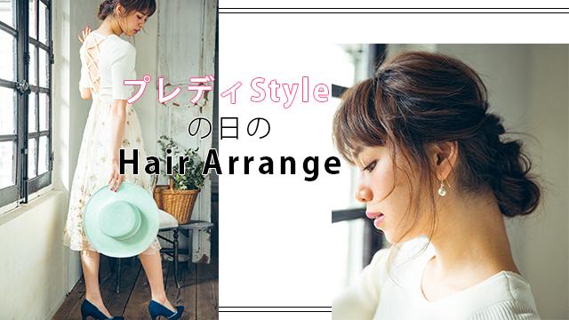 オトナっぽくしたい日の夏のヘアアレンジ【うなじが可愛い♥三つ編みゆるだんごアップヘア】