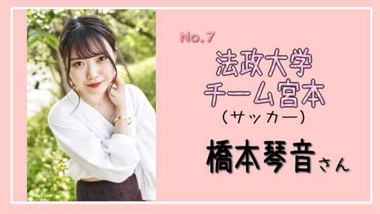 【法政大学】で美人女子大生をキャッチ!上京したての関西弁美女♪
