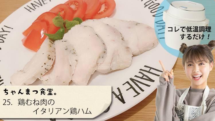 【鶏むね肉レシピ】味付けして炊飯器で低温調理するだけ!簡単「イタリアン鶏ハム」