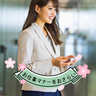【社会人】新生活・ビジネスマナー
