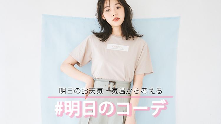「プリーツMIXスカート」はくすみ色コーデでこなれ感を出して♡【明日のコーデ】