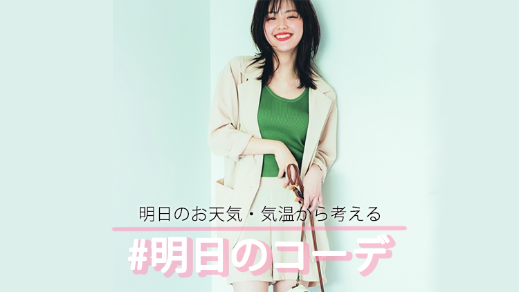 「ベージュセットアップ」で叶える韓国っぽトレンドコーデ♡【明日のコーデ】