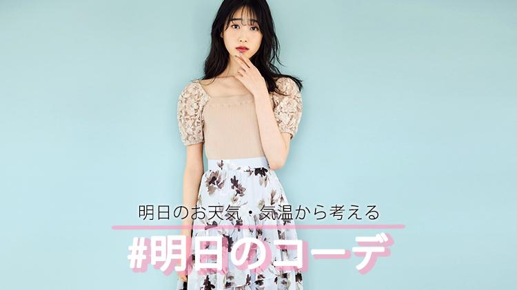 「水色×ブラウンの花柄スカート」で品のある大人コーデ♡【明日のコーデ】
