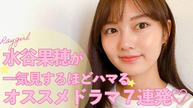 一気見注意の面白さ♪ 女優・水谷果穂がハマる「国内&韓国・海外ドラマ」7連発 ♡