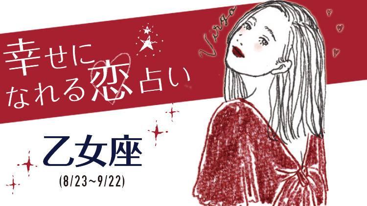 今月の幸せになれる恋占い♡8月21日~9月22日【乙女座】の全体運&恋愛運