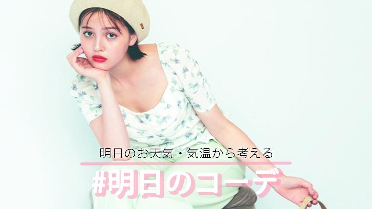 「ピスタチオカラー×花柄」でキレイめヴィンテージスタイル【明日のコーデ】
