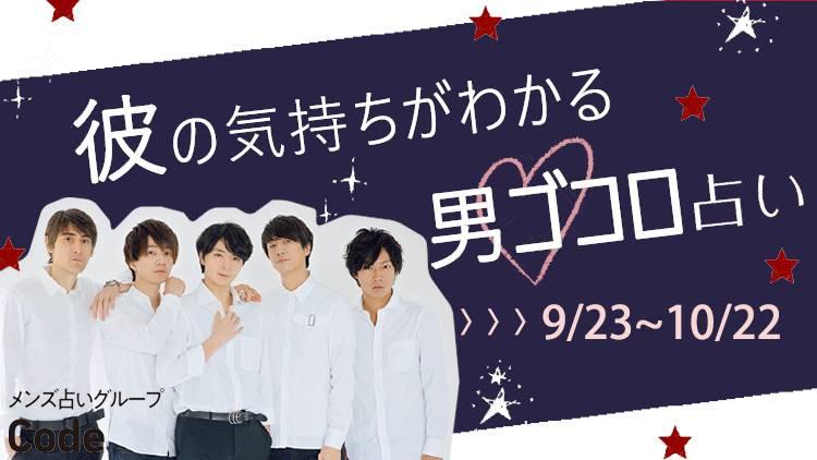 今月の「男ゴコロ」占い♡【9月23日~10月22日】の彼の気持ちがまる分かり!