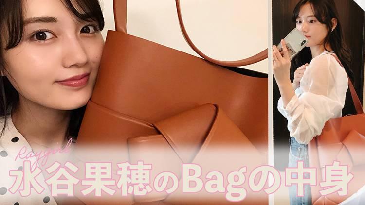 【女優のカバンの中身】水谷果穂のお仕事バッグ、こだわりの中身を大公開♪