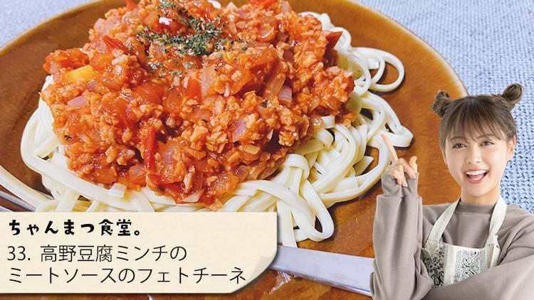 ヘルシーパスタ♡「高野豆腐ミンチのミートソースフィットチーネ」レシピ【高野豆腐アレンジレシピ】