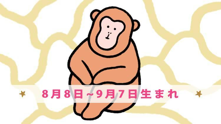 今月の守護動物占い 【サル】(8月8日~9月7日生まれ)の愛と運勢