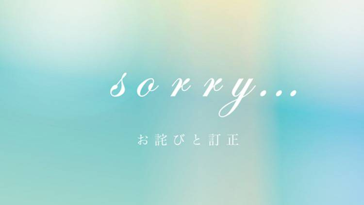 Ray9月号お詫びと訂正