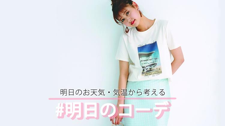 「フォトT×水色タイトスカート」で爽やかカジュアル♡【明日のコーデ】