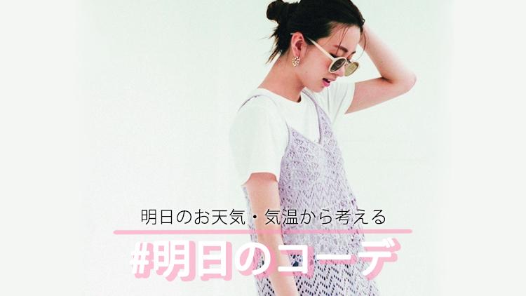 「Tシャツ×クロシェ編みキャミ」でラフな夏カジュアル♡【明日のコーデ】