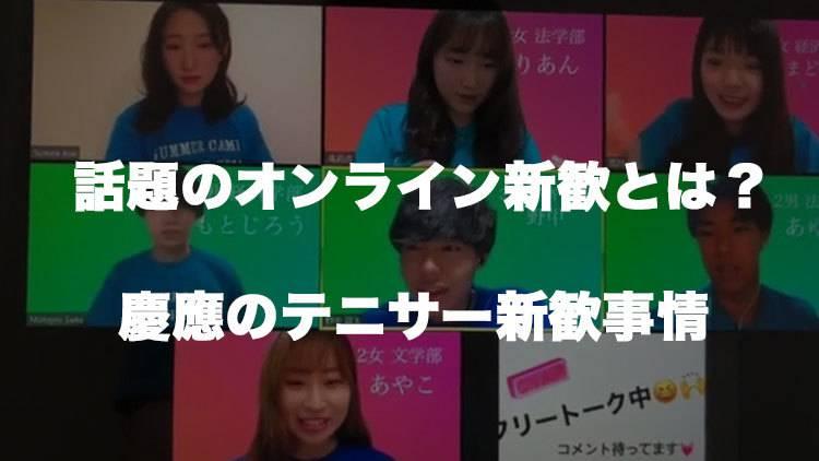 【慶應義塾大学】今話題の「オンライン新歓」ってどんな感じ?慶應のテニサー新歓事情