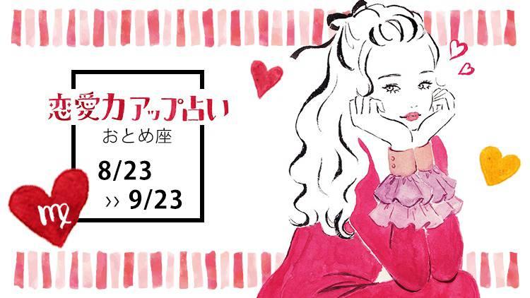 今月の 【乙女座】(おとめ座) の恋愛運&対策 by恋愛力アップ占い♡