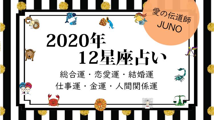 【2020年の12星座占い】恋愛運&仕事運&金運 by愛の伝道師JUNO