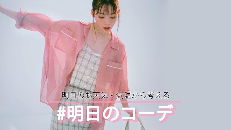 セットアップは「シアーシャツ」をレイヤードしてイメチェン♡【明日のコーデ】