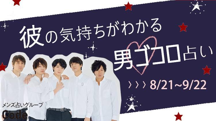 今月の「男ゴコロ」占い♡【8月21日~9月22日】の彼の気持ちがまる分かり!