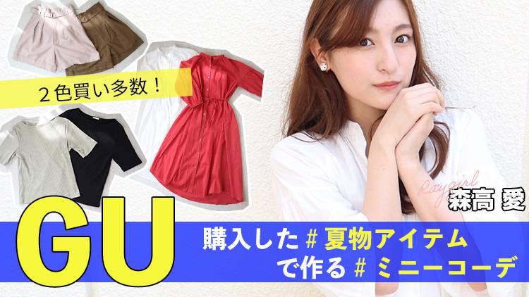【157cmコーデ】Raygirlのミニー♡森高愛「夏のGU」購入したもの&コーデ見本帳