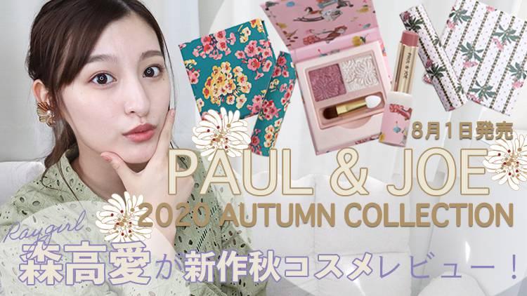 【秋コスメレビュー】ポール&ジョーの新作をRaygirl森高愛がレビュー!!動画つき♡