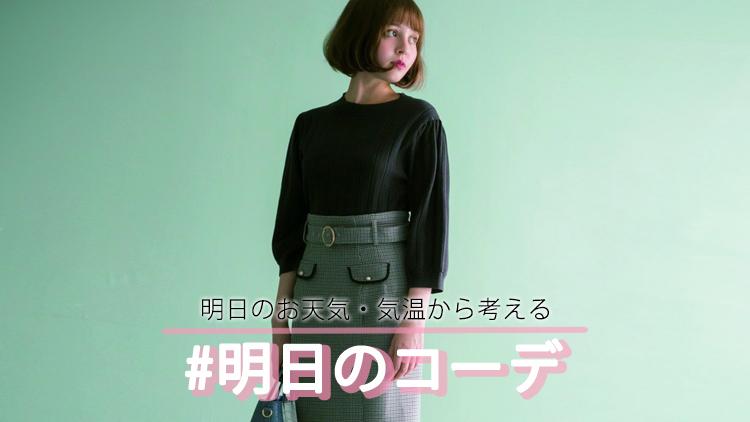 モノトーンコーデは「マーメイドスカート」で可愛らしく♡【明日のコーデ】