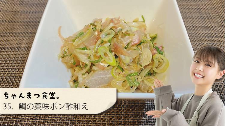 食欲がない時・もう1品欲しい時に◎な簡単副菜「鯛の薬味ポン酢和え」のレシピ