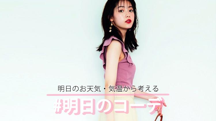「ベージュ×くすみピンク」で大人の甘めコーデ♡【明日のコーデ】