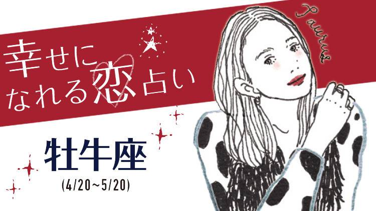 今月の幸せになれる恋占い♡9月23日~10月22日【牡牛座】の全体運&恋愛運